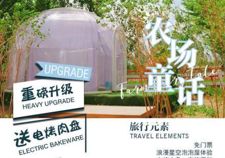 北京生态谷智慧农场