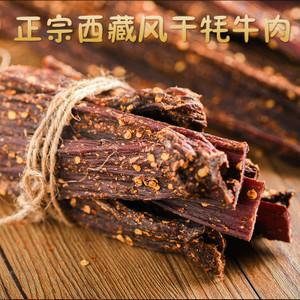 西藏特产牦牛肉干·正宗特产·500g超干青藏高原零食·耗牛风干手撕·两种口味任选